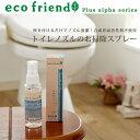 /ecofriend+α トイレノズルのお掃除スプレー/ウォシュレットノズル洗浄剤 【02P03Dec16】