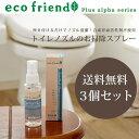 【送料無料】 / ecofriend+α トイレノズルのお掃除スプレー【3個セット】 / ウォシュレット ノズルクリーナー 【02P03Dec16】