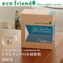 /ecofriend+α トイレタンクのお掃除粉 /1箱8回分/ トイレタンク洗浄剤 【02P03Dec16】