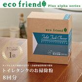 /ecofriend+α トイレタンクのお掃除粉 /1箱8回分/ トイレタンク洗浄剤 【02P03Sep16】