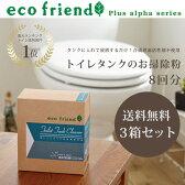 【送料無料】/ecofriend+α トイレタンクのお掃除粉 【3箱セット】/1箱8回分/ トイレタンク洗浄剤