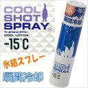 瞬間冷却!クールショットスプレー【節電グッズ】氷結スプレー!COOL SHOT SPRAY