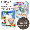 バス(お風呂)用洗剤 大掃除 カビ対策/カビ対策黄金セット/...