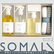 【送料無料】/SOMALI そまり ギフトセットB/ 内祝い 出産祝いに おしゃれな石けん洗剤セット 洗剤 ギフト