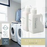 【送料無料】/SOMALI そまり ランドリーセット/洗剤 ギフト 洗濯用石けん 洗濯洗剤 柔軟剤