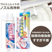 /温水洗浄便座のノズル洗浄剤/ウォシュレット洗浄剤 ノズルクリーナー ノズル洗浄剤 トイレ用洗剤