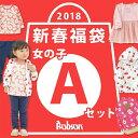 送料無料 Bobson (ボブソン ) 福袋女児Aセット (80〜130cm) 女の子 春物 80cm 90cm 95