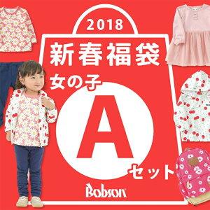 送料無料 Bobson (ボブソン ) 福袋女児Aセット (80〜130cm) 女の子 春物 80cm 90cm 95cm 100cm 110cm 120cm 130cm キムラタンの子供服