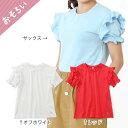 【50%OFF SALE アウトレットセール】【ママ】dolcina (ドルチーナ ) 肩フリルTシャツ (フリ−) 女の子 キムラタン 子供服