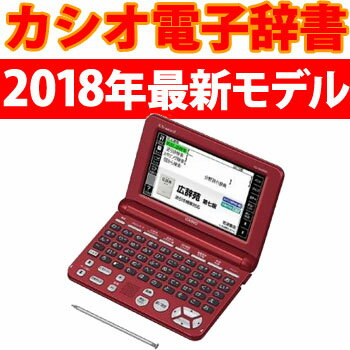 【2018年2月9日発売予定】XD-SK5000RD CASIO カシオ 電子辞書 「EX-word(エクスワード)」 (生活・教養 エントリーモデル、50コンテンツ収録) レッド XDSK5000RD