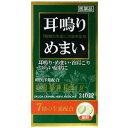 【第(2)類医薬品】奥田脳神経薬M 340錠