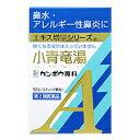 【第2類医薬品】クラシエ 小青竜湯エキス顆粒A 2.0g×10包