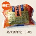【国産・熟成倭播椒袋入】【550g】白菜キムチ・松の実・塩辛・漬物・国産キムチ・手作