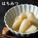 【国産・熊本県産】【はちみつらっ京 (200g)】らっきょう・ラッキョウ・甘い・蜂蜜・ハチミツ・漬物・熊本産