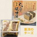 【豆腐の味噌漬け】とうふの味噌漬・とうふの味噌漬け・豆腐の味噌漬・豆腐のみそづけ・みそ漬け・とうふ・