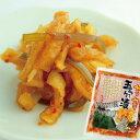 【国産】【五分漬・60g】ごぶづけ・五分漬け・醤油・割干し大根・漬物・惣菜・はりはり漬け・はりはり大根・国産漬物