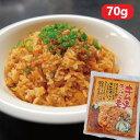【国産】【キムチチャーハンの素・70g】キムチチャーハン・キムチ炒飯・まぜるだけ・簡単・漬物・惣菜・炒飯