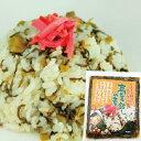 【たかなめしの素70g】まぜるだけ・高菜飯の素・タカナ・たか菜・高菜飯・阿蘇・郷土料理・漬物