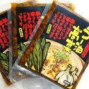 【国産】【ラー油高菜70g×3袋】ラー油タカナ・ラー油たかな・ラー油たか菜・漬物・辣油・らーゆ