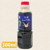 【九州しょうゆ・300ml】醤油・しょうゆ・しょう油・・濃口・こいくち・こいくち醤油・濃口醤油・濃い口醤油・くまモン・くまもん・ご当地・ゆるキャラ・熊本・名物・土産