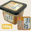 【まぼろしの味噌・熟成麦・500g】保存料無添加・国産原料・麦みそ・麦味噌・熟成麦