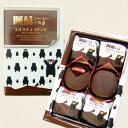 【くまもと阿蘇ジャージーミルクチョコサンド・6個入】くまモン・ジャージーミルク・チョコサンド・ふわふわ・熊本・土産・箱菓子・菓子・くまもん・ご当地