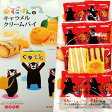 【でこぽん キャラメルクリームパイ (8個入)】JAあしきた・芦北・デコポン・熊本土産・銘菓・くまモン・くまもん・菓子・箱菓子