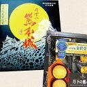 【月下の熊本城・8個】熊本土産・銘菓・モンドセレクション・金賞・箱菓子・菓子・熊本・土産