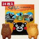 【くまモンバター&チョコクッキー・24枚・個包装】熊本土産・...