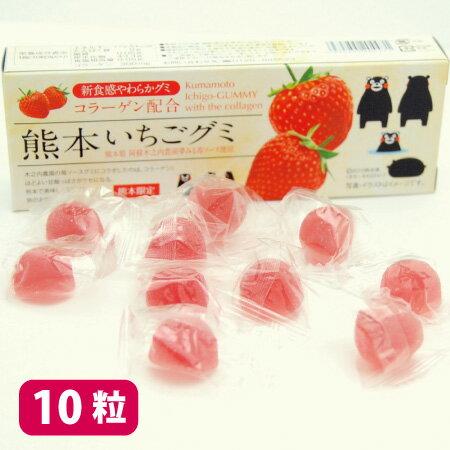 グミキャンデー・個包装グミキャンディー・グミ・くまモン・熊本・土産・菓子・駄菓子・くまもん・ご当地・