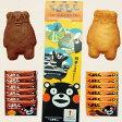 【くまモンバター&チョコクッキー10枚】熊本土産・銘菓・くまもん・くまモン型・くまモン・クッキー・熊本・箱菓子・菓子・名物・ゆるキャラ・キャラクター・ご当地