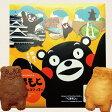 【くまモンバター&チョコクッキー24枚】熊本土産・銘菓・くまもん・くまモン型・くまモン・クッキー・熊本・箱菓子・菓子・名物・ゆるキャラ・キャラクター・ご当地