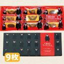 【くまもとフィナンシェ・9枚入】くまモン・プリントクッキー・くまもん・ゆるキャラ・クッキー・チーズクッキー・熊本・土産・箱菓子・菓子