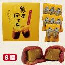 【熊本ぽてと・9個入】熊本ポテト・焼いもまんじゅう・くまモン・ぽてと・熊本・土産・箱菓子・菓子