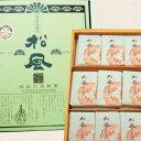 【松風】まつかぜ・菊池伝統銘菓・熊本土産・銘菓・ケシの実・日本一薄い・箱菓子・菓子・お菓子・熊本・土産・おかし・ご当地・名物