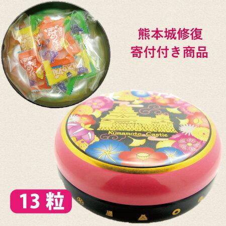 マカロン缶キャンディ熊本城修復寄付付商品・飴・熊本・あまくさ晩柑・晩白柚・スイカ・ジャージー牛乳・イ