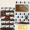 【くまもと阿蘇ジャージーミルクチョコサンド・15個入】くまモン・ジャージーミルク・チョコサンド・ふわふわ・熊本・土産・箱菓子・菓子・くまもん