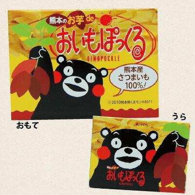 熊本のお芋deおいもぽっくる・3袋入くまモン・くまもん・ゆるキャラ・ご当地キャラ・お芋ぽっくる・熊本