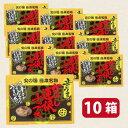 【からし蓮根チップス・10箱セット】辛子れんこん・からし蓮根・辛子レンコン・辛子蓮根・チップス・スナック・熊本・名物・土産・ご当地・野菜チップス・野菜チップ
