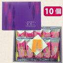 【紫音・10本・個包装】むらさき芋のチーズケーキ・しおん・クリームチーズ・紫芋・むらさ