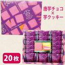 熊本紫芋ラングドシャ