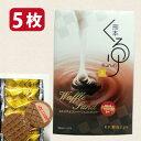 【ミルクチョコレートワッフルサンド・5枚入】ジャージーミルク・小国ジャージー・小国ジャージーミルクワッフルクッキー・ワッフルサンド・熊本・土産・箱菓子・菓子