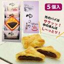 【ゆのか・小倉餡ぱい・5個・個包装】国産小豆使用・