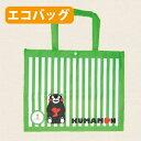 【くまモンショッピングバッグ 不織布 緑】くまモン エコバッグ エコバック ショッピングバッグ ショッピングバック 熊本 土産 ご当地 キャラクター くまもん お土産 ギフトバッグ 熊本土産