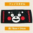 【くまモンフェイスタオル・黒】ハートを抱えたくまモン・くまモン・ハート・タオル・くまモンタオル・熊本・土産・ご当地・ご当地タオル・キャラクター・くまもん・景品・子供会