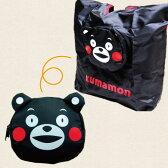 【くまモンエコバッグ】くまモン・エコバッグ・エコバック・折り畳みバッグ・折りたたみバッグ・ショッピングバッグ・ショッピングバック・熊本・土産・ご当地・キャラクター・くまもん・お土産