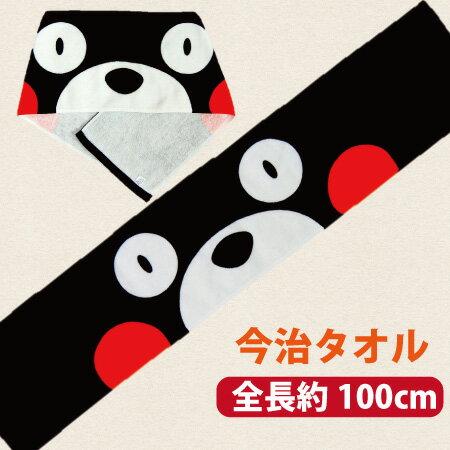 日本製 くまモンタオルマフラー・黒