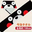 【日本製・くまモンタオルマフラー・黒】今治タオル・タオルマフラー・マフラータオル・スポーツタオル・タオルスカーフ・スカーフタオル・くまモン・熊本・土産・ご当地・ご当地タオル・キャラクター・くまもん