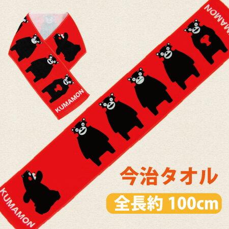 日本製 くまモンタオルマフラー・赤