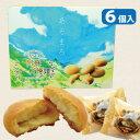 【あそまろ 阿蘇 チーズ饅頭・6個入・個包装】チーズ饅頭・チ...